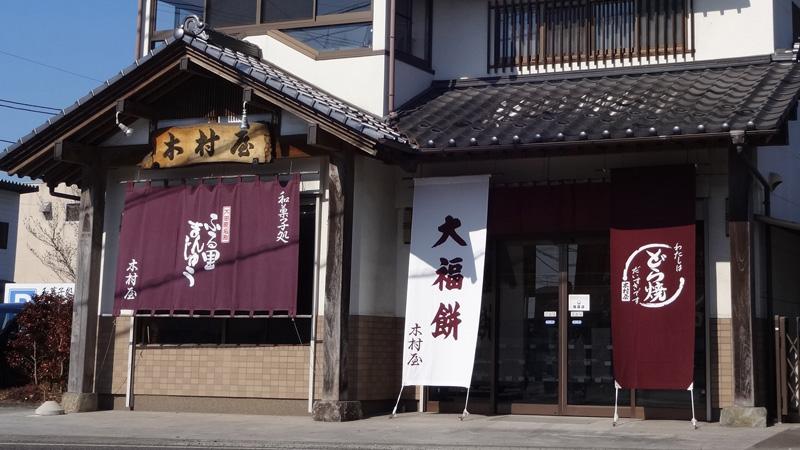 菓子処 木村